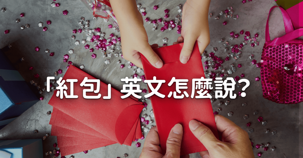 https://www.shutterstock.com/zh-Hant/image-photo/close-hands-parent-giving-red-envelope-1010136766
