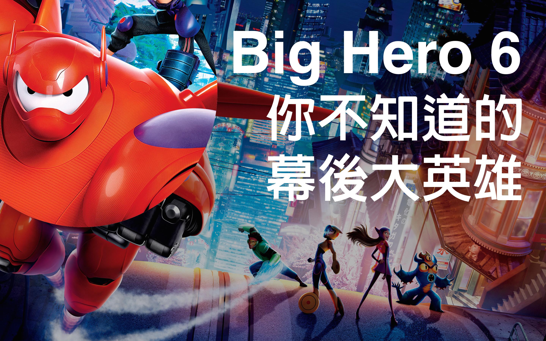 2014_big_hero_6-wide (1)