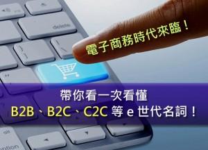 b2b b2c c2c configurations