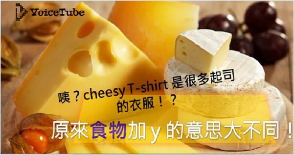 cheesy6
