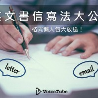 voicetube_letter