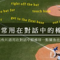voicetube_baseball slang 1