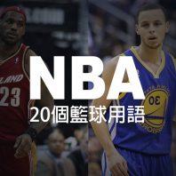 NBA英文