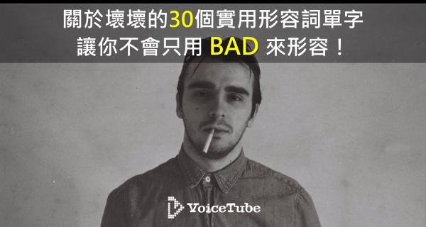 voicetube_bad