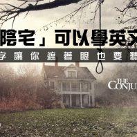 conjuring horror movie