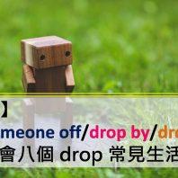 Drop 1200