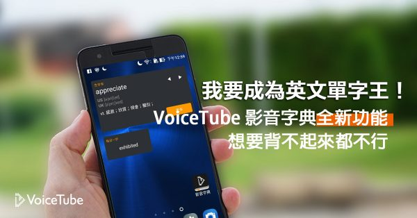 voicetube_vid-dictionary_new_feature_pic