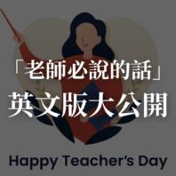教師節 英文