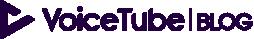 VoiceTube 英文學習部落格:教你學英文的好方法
