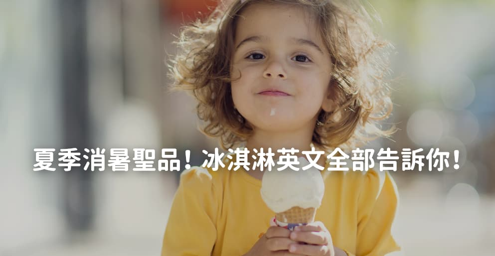 冰淇淋英文